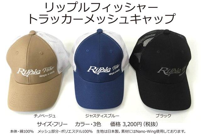 ripple-cap01000