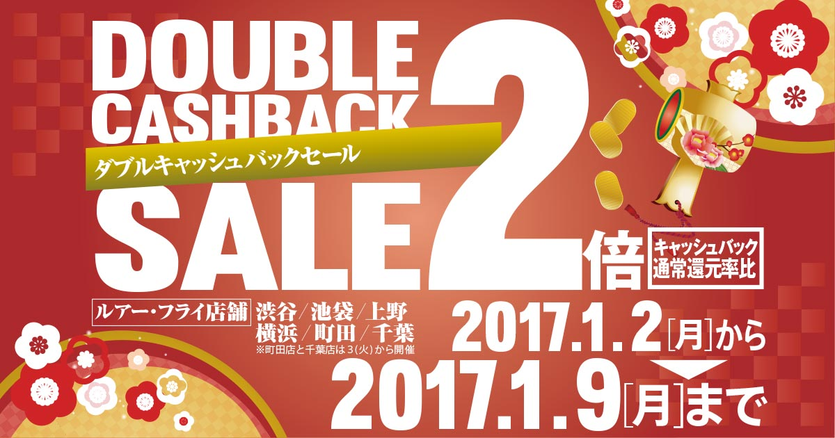 doublecashback
