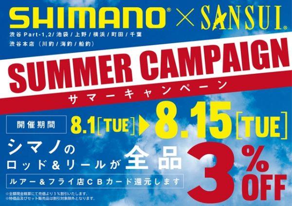 シマノサマーキャンペーン2-2