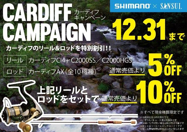 20170927シマノ・カーディフキャンペーンPOP.BLOG