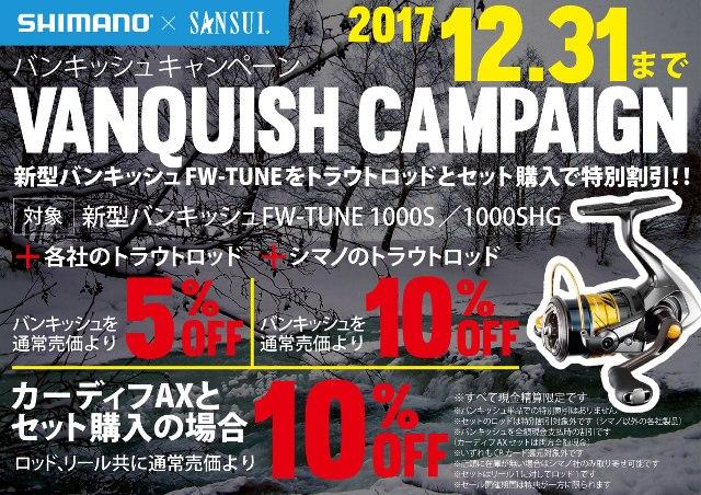20170928シマノ・バンキッシュキャンペーンPOP.BLOG