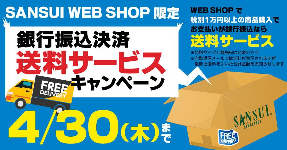 web-freeshipping